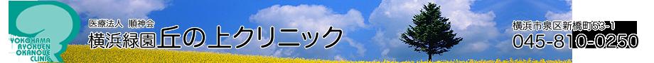 横浜緑園丘の上クリニック 横浜市泉区新橋町53-1 045-810-0250