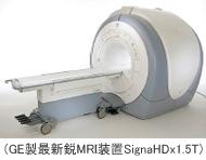 GE製MRI装置DignaHDx1.5T