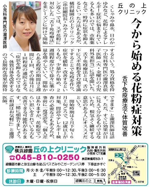 タウンニュース20150410.jpg