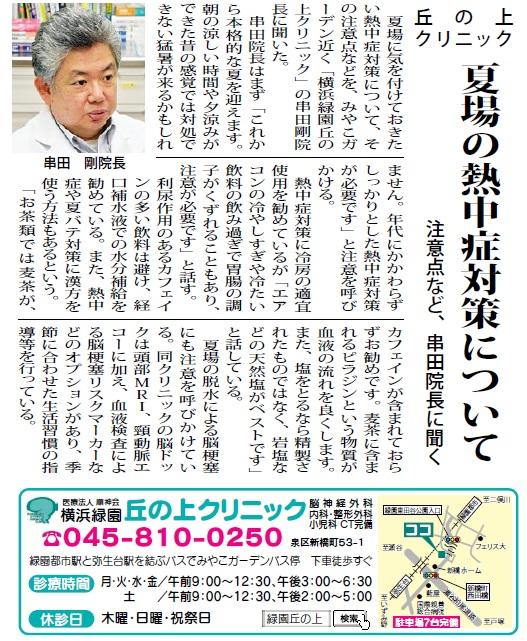 タウンニュース7月17日.jpg