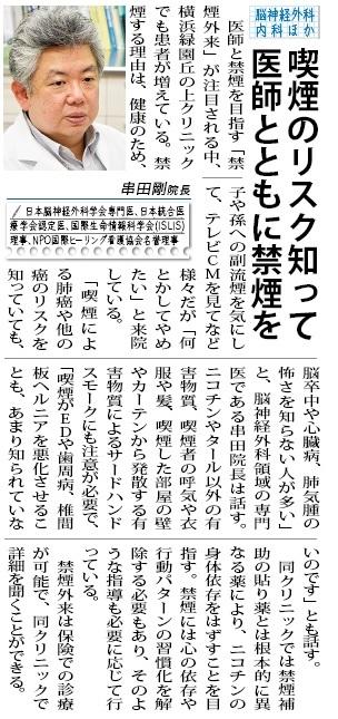 医療・健康ガイド丘の上クリニック.jpg