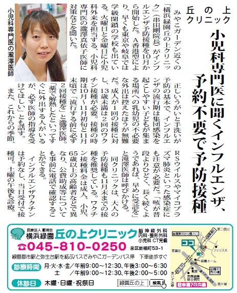 平成26年10月2日タウンニュース.jpg