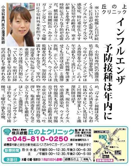 平成26年12月18日タウンニュース.jpg