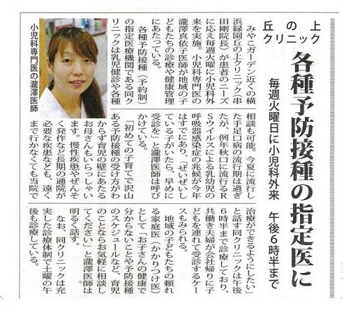 2013年9月5日号 各種予防接種の指定医に.jpg