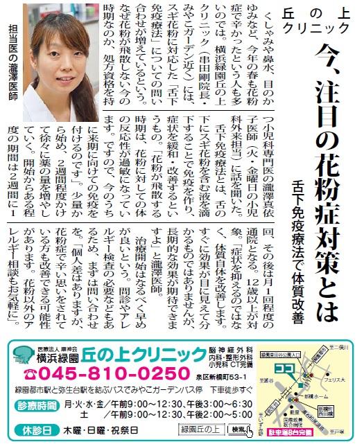 20150611タウンニュース.jpg