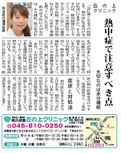 20150730タウンニュース.jpg