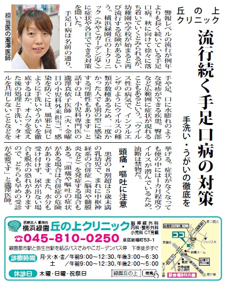 20150820タウンニュース.jpg