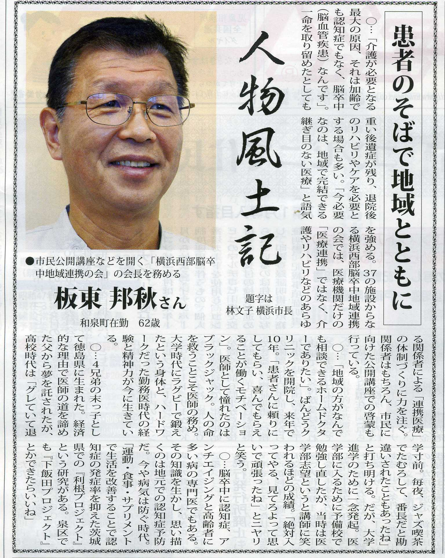 20151217タウンニュース人物風土記.jpg