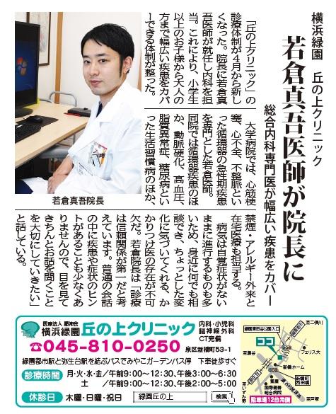 20190418タウンニュース.jpg