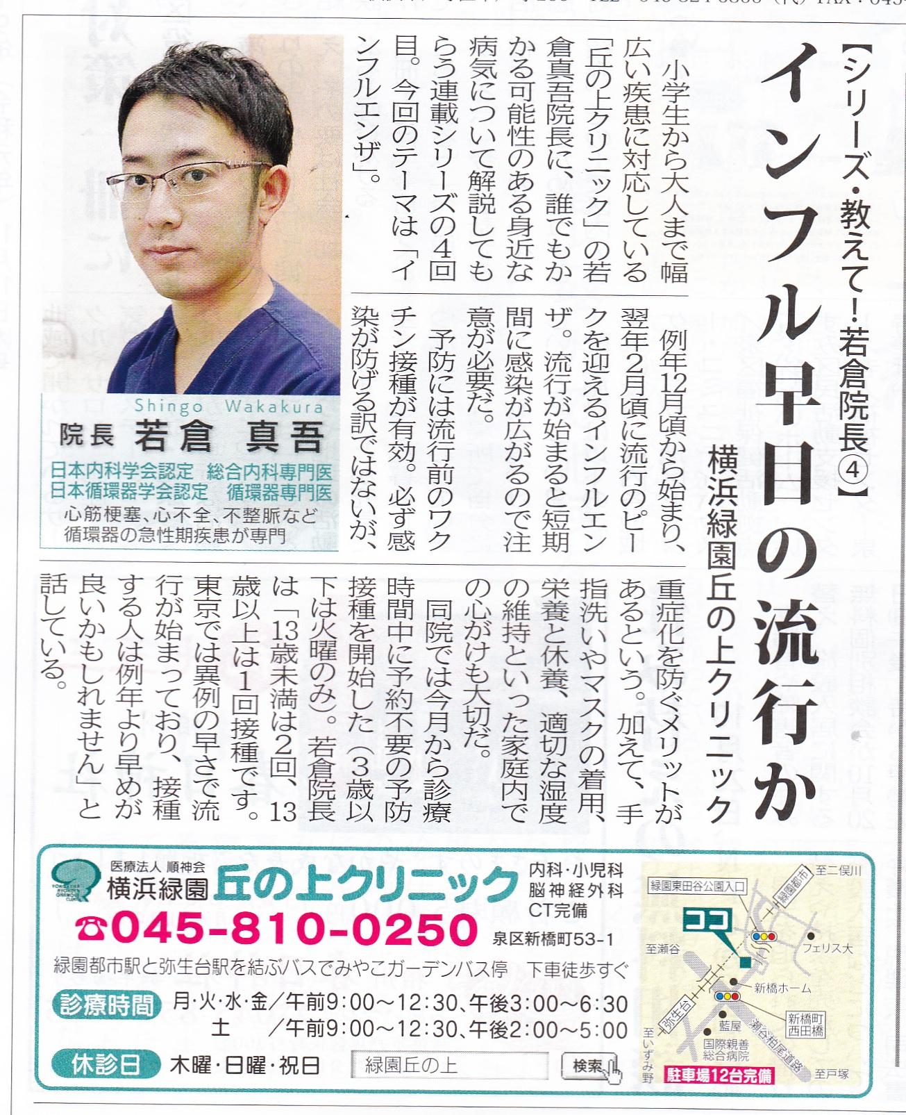 20191010タウンニュース.jpg