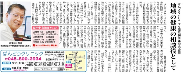 タウンニュース20160101.jpg